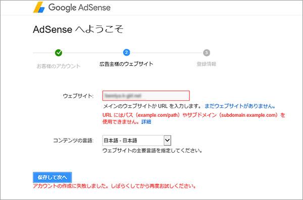 グーグルアドセンス申請画面